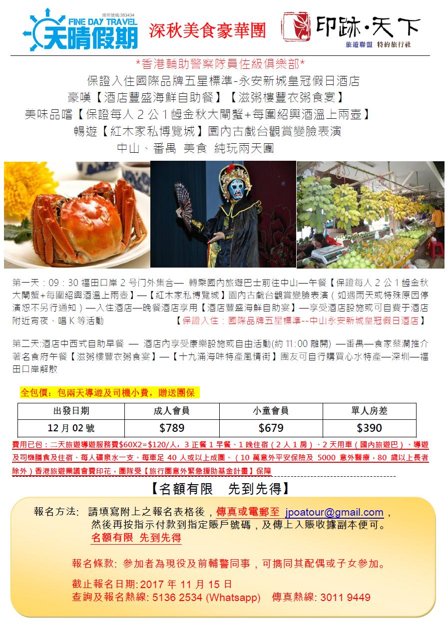 JPOA 大觀園溫泉二天12.10-11(V3)